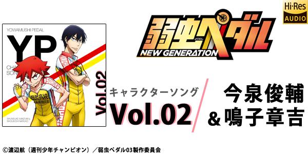 弱虫ペダル NEW GENERATION/キャラクターソング/今泉俊輔&鳴子章吉