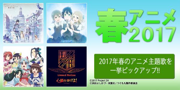 「2017 春アニメ主題歌」特集