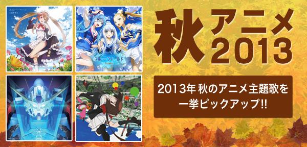 2013年 秋のアニメ主題歌を集めました