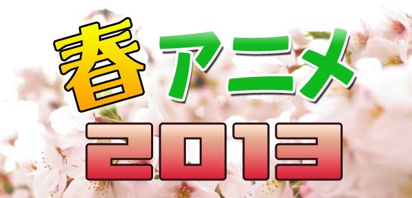 「2013 春のアニメ主題歌」特集