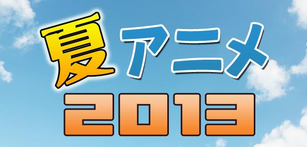 2013年 夏のアニメ主題歌を集めました