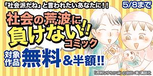 大人が夢中になる社会派マンガ特集 〜負けるな社会の荒波に!編〜