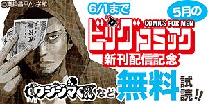 5月期ビッグコミックス 新刊配信記念キャンペーン