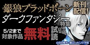 銀狼ブラッドボーン新刊配信記念!ダークファンタジー特集