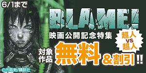 「BLAME!」映画公開記念 超人vs超人 特集