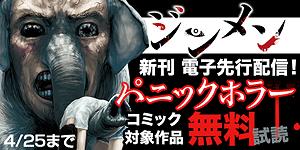パニックホラー作品 無料試し読みキャンペーン!!