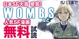 『WOMBS』日本SF大賞受賞記念!SF漫画キャンペーン