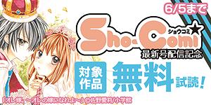 Sho-Comi配信記念キャンペーン
