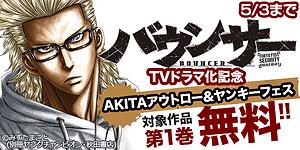 バウンサー TVドラマ化記念 AKITAアウトロー&ヤンキーフェス