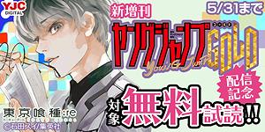 新増刊「ヤングジャンプGOLD」関連作品キャンペーン!