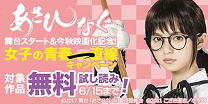 """""""女子の青春一直線""""キャンペーン"""
