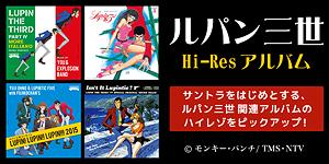 『ルパン三世』のサントラをはじめとする、関連アルバムのハイレゾをピックアップ!