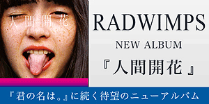 RADWIMPSのハイレゾ