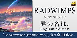 RADWIMPS/君の名は。English editionのハイレゾ