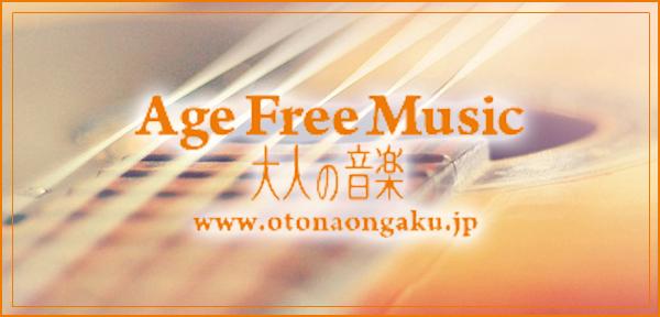 Age Free Musicからオリコンがおススメタイトルをセレクト!