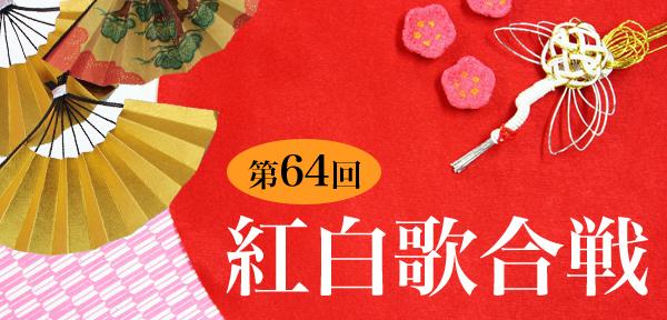 第64回 NHK紅白歌合戦