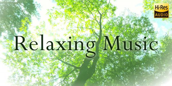Relaxing Music(ハイレゾ)