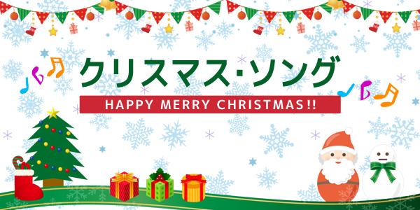 最新のクリスマスソングからもはや定番となっているアノ曲までまとめてピックアップ!