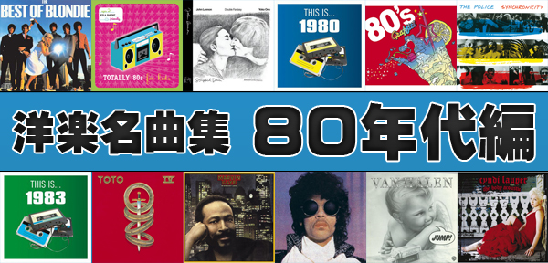 様々なカルチャーが花開いた、黄金の80年代の名曲が勢揃い!