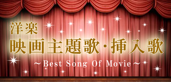 名作映画の主題歌・挿入歌を一挙ラインナップ!