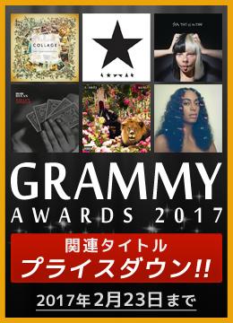 第59回グラミー賞の関連アルバムがプライスダウン!