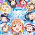 シングル - Step! ZERO to ONE / Aqours
