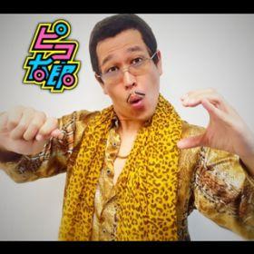 動画ダウンロード ピコ太郎「ペンパイナッポーアッポーペン(PPAP)」