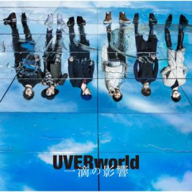 一滴の影響 (Extra Edition) / UVERworld