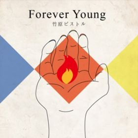 Forever Young / 竹原ピストル