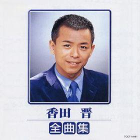 香田晋の画像 p1_7