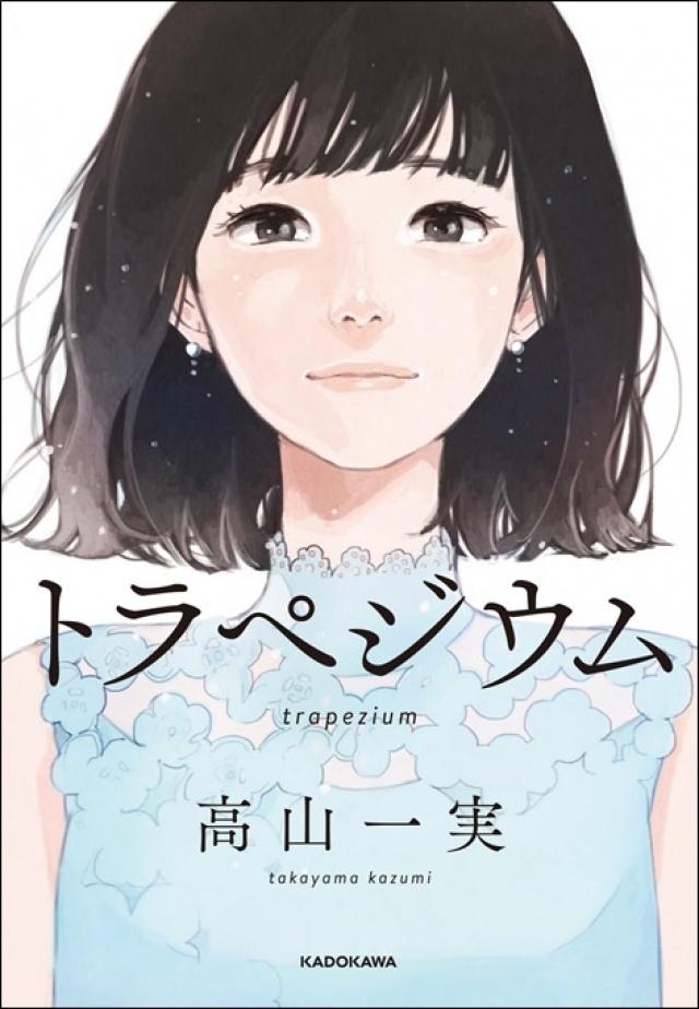 乃木坂46高山一実の初小説 トラペジウム 3度目重版で累計発行部数8 4万