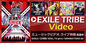 EXILE TRIBEに所属するミュージックビデオ、ライブ映像を配信!