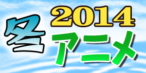 1月スタートの新作アニメ主題歌特集!