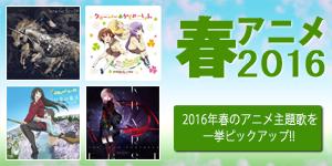 4月スタートの新作アニメ主題歌特集!