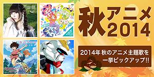 10月スタートの新作アニメ主題歌特集!