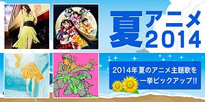 7月スタートの新作アニメ主題歌特集!