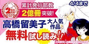 高橋留美子先生作品の2億冊突破を記念し、大人気作品の無料試し読みキャンペーンを実施中!