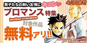 男たちの熱い友情にキュン☆Brother × Romance ブロマンスのコミックを大特集!