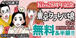 Kissの25周年を記念したフェアを実施中!『東京タラレバ娘』の東村アキコ先生のほか、二ノ宮知子先生、小沢真理先生の新刊にあわせた、大ヒット新刊フェア!