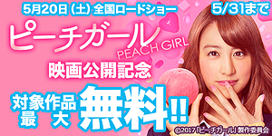 映画『ピーチガール』公開を記念し、上田美和先生作品の人気マンガを大特集!