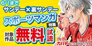 サンデー&裏サンデーのスポーツマンガを大特集!