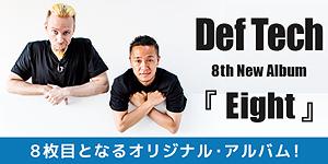 Def Tech��8th�A���o���wEight�x�����ɔ����I