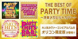 大人気カヴァーコンピアルバム『PARTY HITS』シリーズに、なんとオリコンだけの限定版が登場!