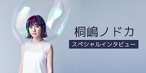 2015年11月20日に配信シングル「柔らかな物体」を発売した桐嶋ノドカ。本作品はハイレゾ音源でも配信がスタート。オリコンミュージックストアでは、そんな彼女の魅力に迫りました。