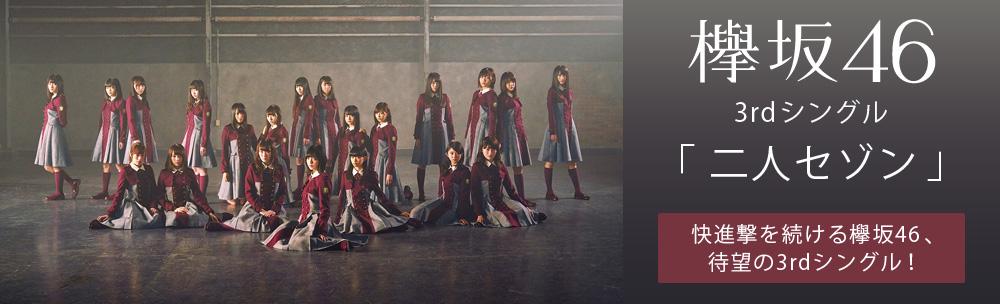 欅坂46「二人セゾン」161202 ミュージックステー …