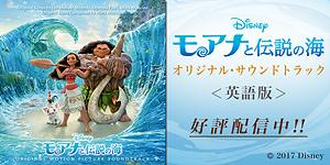 3月公開のディズニー映画『モアナと伝説の海』英語版サントラ配信中☆ディズニーの名曲を大特集♪