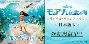 3月10日より公開のディズニー映画『モアナと伝説の海』日本語版サントラ配信中☆ディズニーの名曲を大特集♪