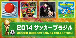 4年に一度のサッカーの祭典♪テーマソングやおなじみのサッカーアンセム、テーマ曲を聴いて盛り上がろう!!