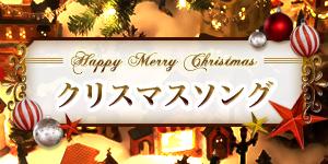 クリスマスソングの最新曲から定番曲までまとめて配信!