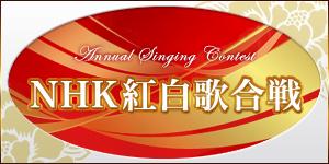 「歌おう。おおみそかは全員参加で!」がテーマの第65回 NHK紅白歌合戦